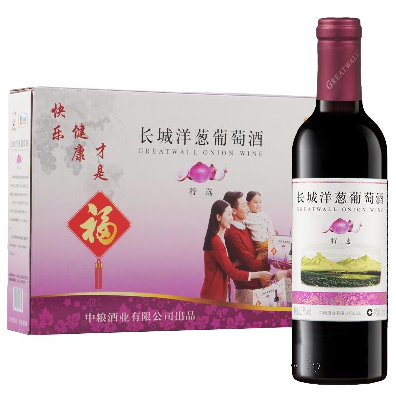 中粮长城葡萄酒 洋葱红酒 长城特选级洋葱葡萄酒 375ml整箱5瓶
