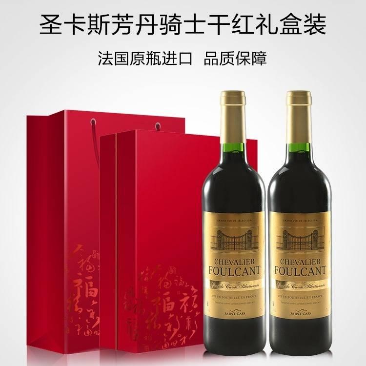 【礼盒】法国原瓶进口红酒 圣卡斯芳丹骑士干红葡萄酒两支礼盒装750ml*2