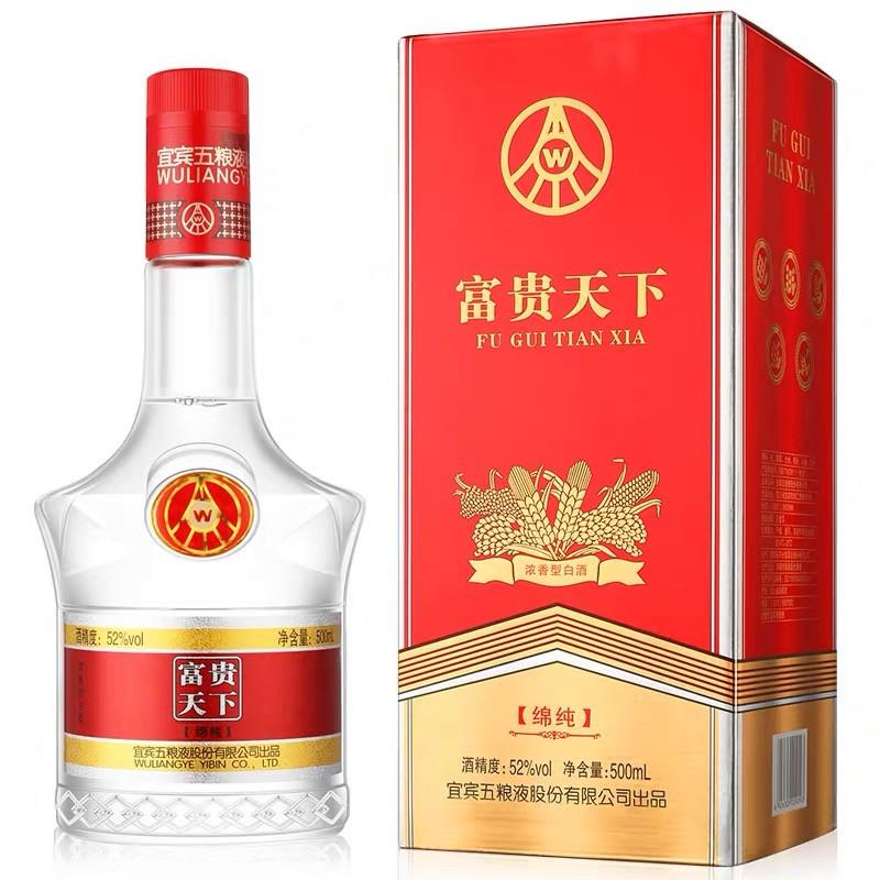 52°五粮液股份公司富贵天下绵纯礼品酒口粮酒白酒500ml