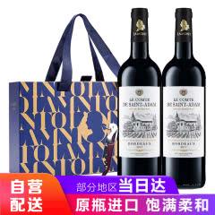 【中秋好礼】法国拉蒙圣亚当波尔多AOP干红葡萄酒双只礼盒装750ml*2