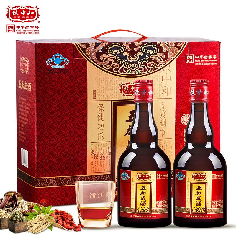 致中和保健酒养生酒五加皮酒 500ml*2瓶礼盒装