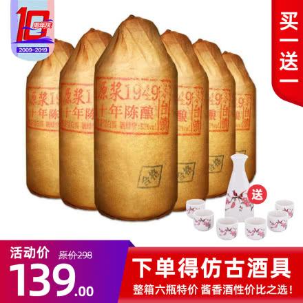 53°贵州茅台镇1949酱香型白酒500ml*6