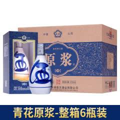 53°杏荣 青花瓷20原浆礼盒装白酒 475ml(6瓶装)