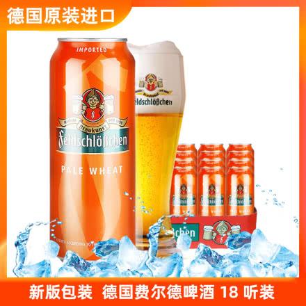 德国进口啤酒费尔德堡小麦白啤酒500ml*18听装