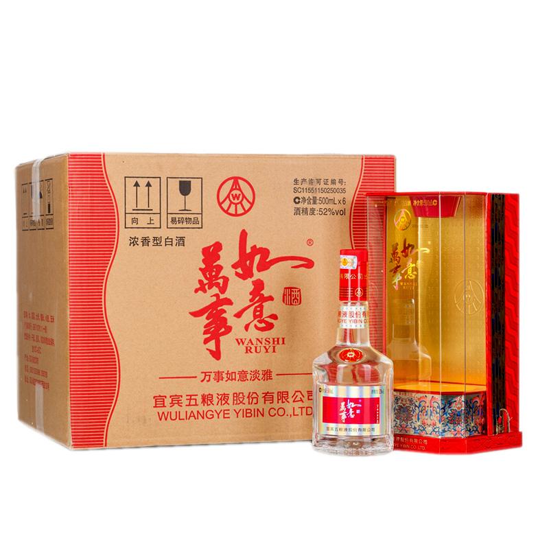 52°五粮液股份出品总厂生产 万事如意淡雅 浓香型粮食白酒整箱 500mL*6 瓶