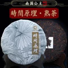【布朗古树】南国公主时间原理普洱茶熟茶 茶叶357g
