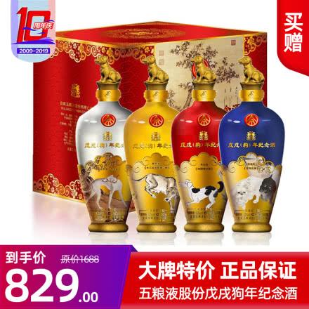 五粮液股份戊戌狗年纪念酒52°浓香型白酒整箱礼盒生肖酒500ml*4