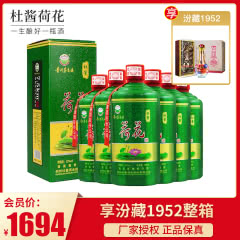 杜酱荷花酒 53度香柔酱香型白酒 500ml*6(整箱装)