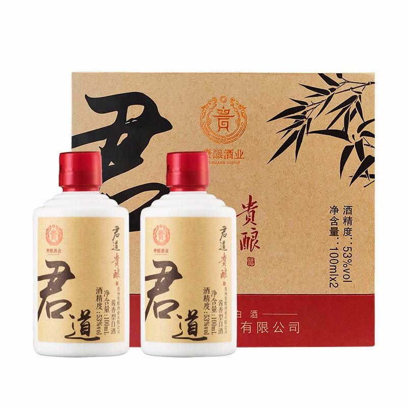 53°贵酿小酒双支礼盒纯粮食高粱酒 酱香型坤沙酒白酒两瓶 (100ml*2)