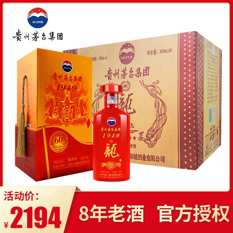 53度 茅台龙酒 1949 60周年纪念酒500ML酱香型 2011年出厂老酒 整箱6瓶装