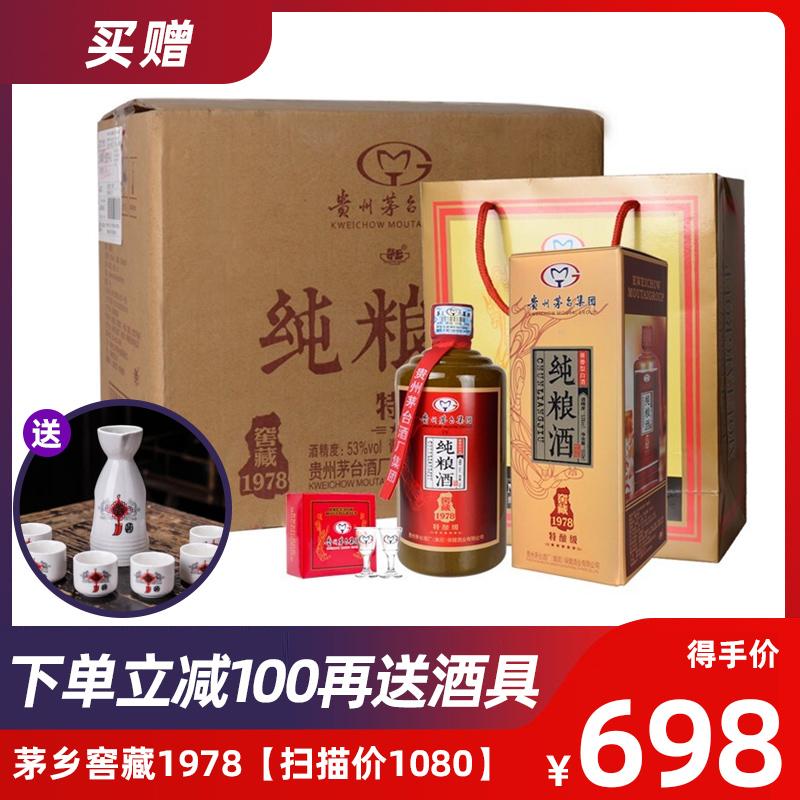 53°贵州茅台集团 茅乡纯粮酒窖藏1978特酿酱香型白酒整箱500ml *6扫描价1080