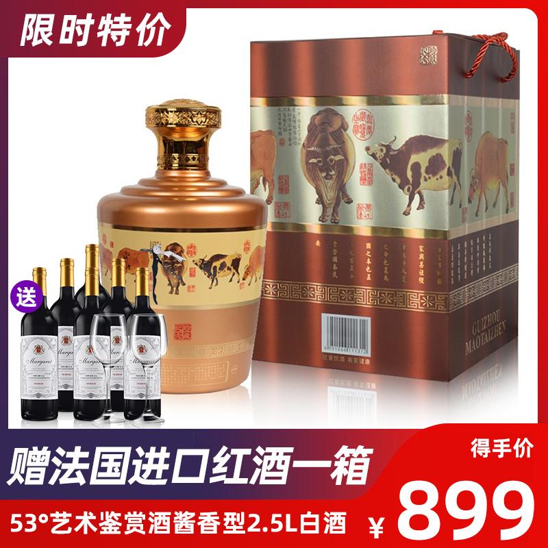 53°茅台镇中华文化艺术鉴赏酒酱香型白酒大坛子酒礼盒酒2.5L白酒整箱装