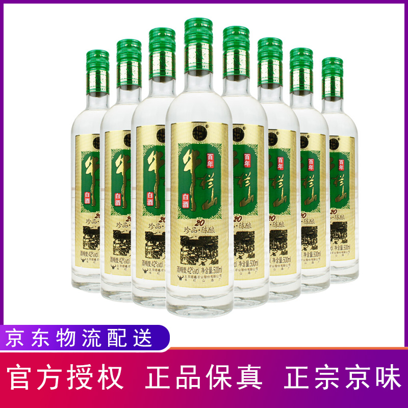 42°牛栏山二锅头 珍品陈酿(20)土豪金浓香型 500ml(8瓶装)