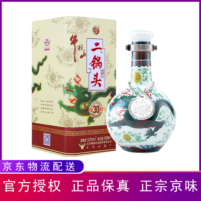 53°牛栏山二锅头珍品三十(30)年青龙清香型白酒 500ml单瓶