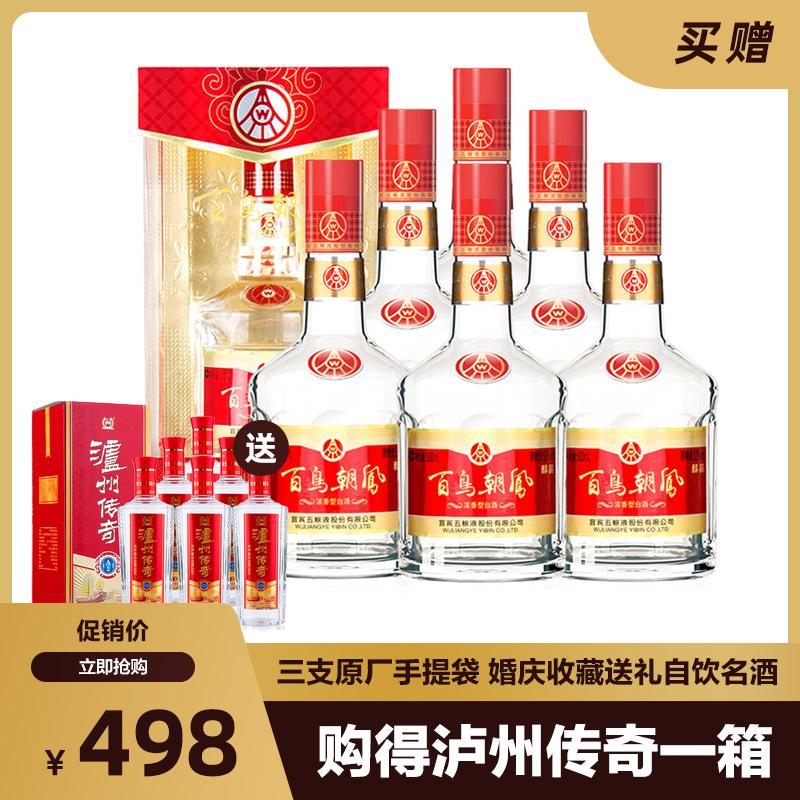 52º五粮液股份百鸟朝凤醇品婚宴升学宴送礼500ml(6瓶装)