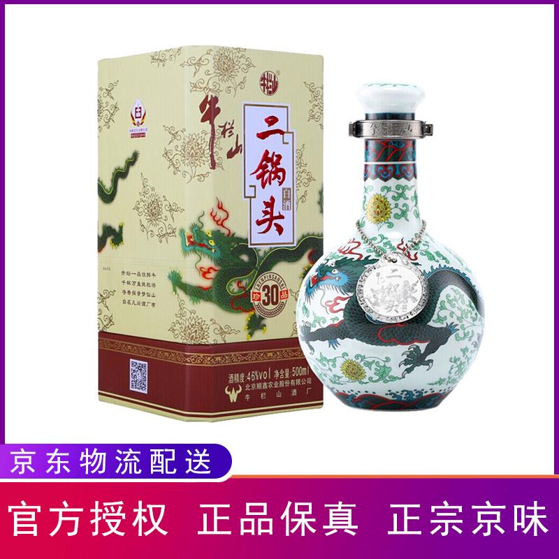 46°牛栏山二锅头珍品三十(30)年青龙清香型 500ml单瓶装