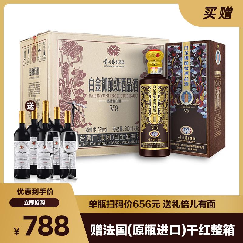 53°贵州茅台集团 白金御酿级酒品酒v8 酱香型白酒500ml*6瓶 整箱装