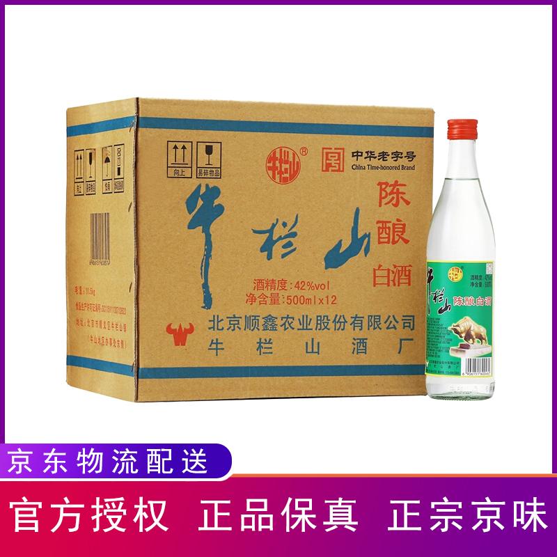 42°北京牛栏山陈酿二锅头白牛二浓香型白酒 500ml(12瓶)