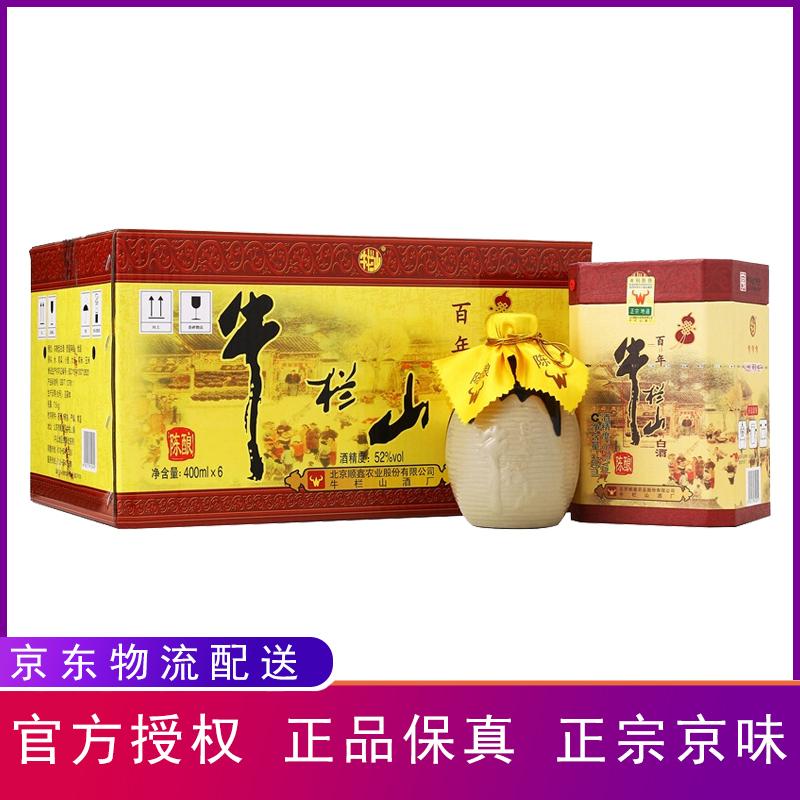 52°牛栏山百年陈酿三牛浓香型白酒400ml(6瓶装)