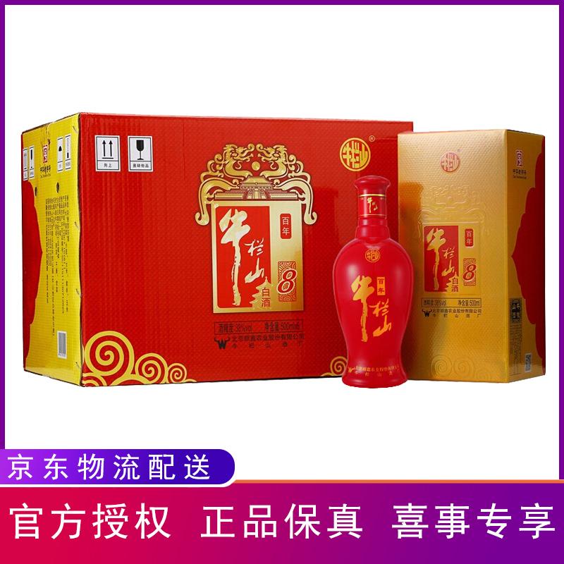 38°牛栏山百年红8浓香型白酒 婚庆用酒 500ml(6瓶装)