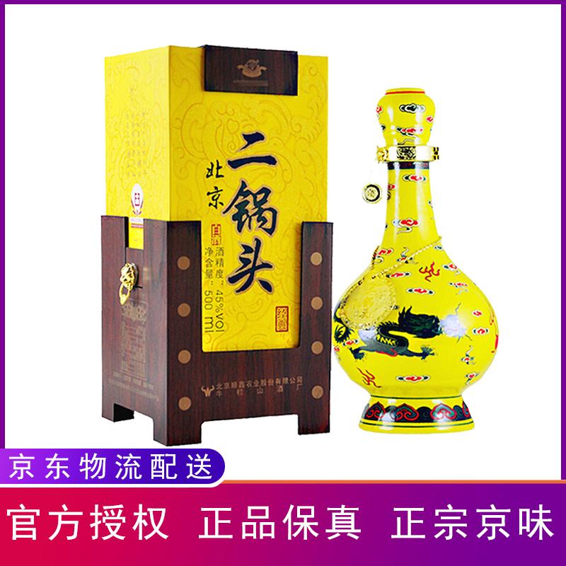 52°牛栏山经典二锅头黄龙清香型白酒500ml单瓶