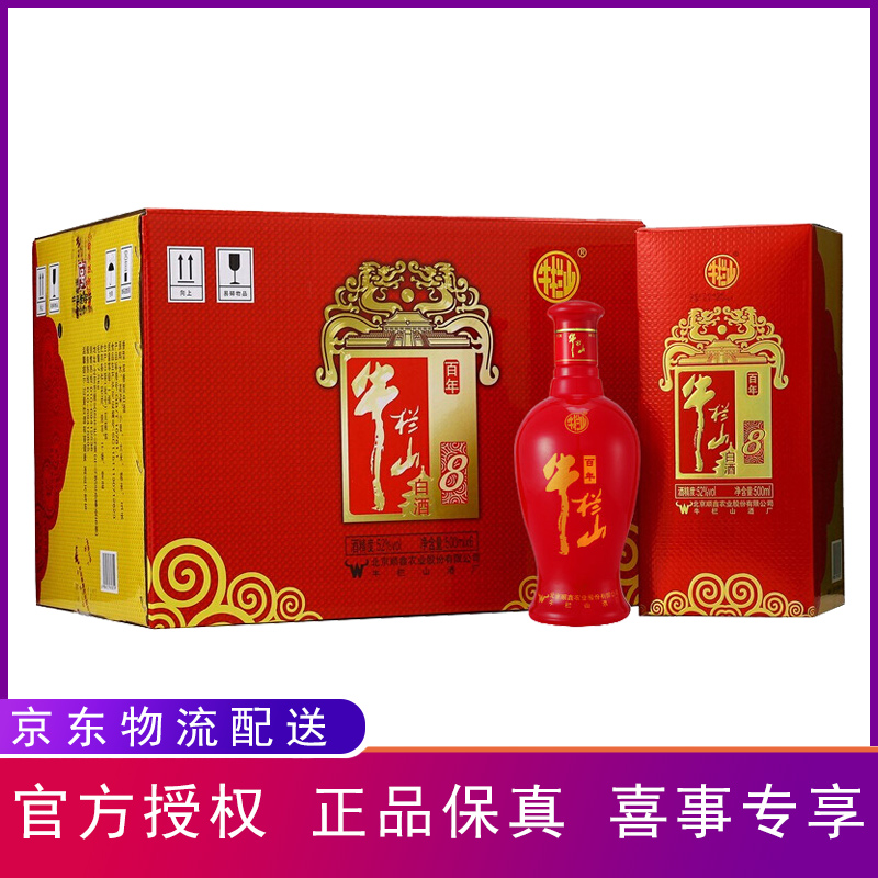 52°牛栏山百年红8浓香型白酒 婚庆用酒 500ml(6瓶装)
