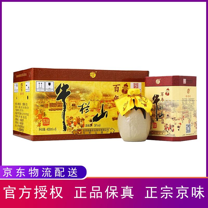 36°牛栏山百年陈酿三牛浓香型白酒400ml(6瓶装)