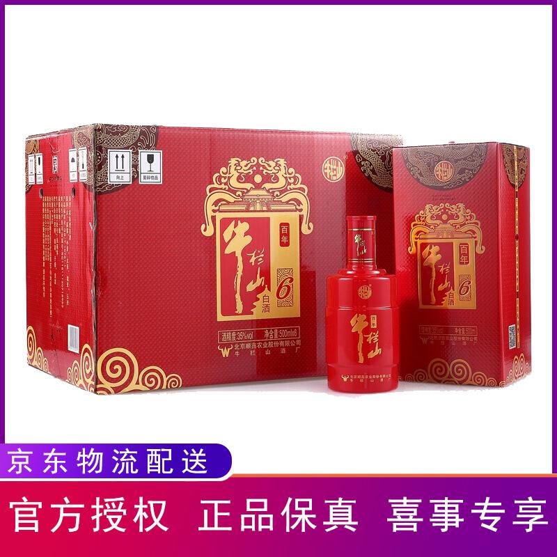 35°牛栏山百年红6浓香型白酒婚庆用酒 500ml(6瓶装)