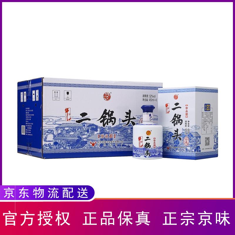 52°牛栏山二锅头珍品二十(20)清香型 450ml(6瓶装)