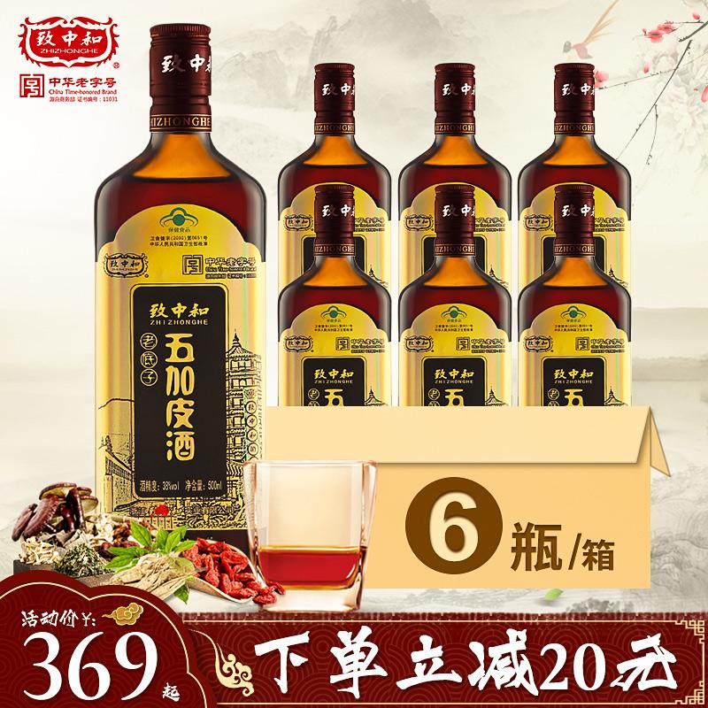 致中和牌老底子五加皮酒38度陈年基酒500ml*6瓶礼盒装