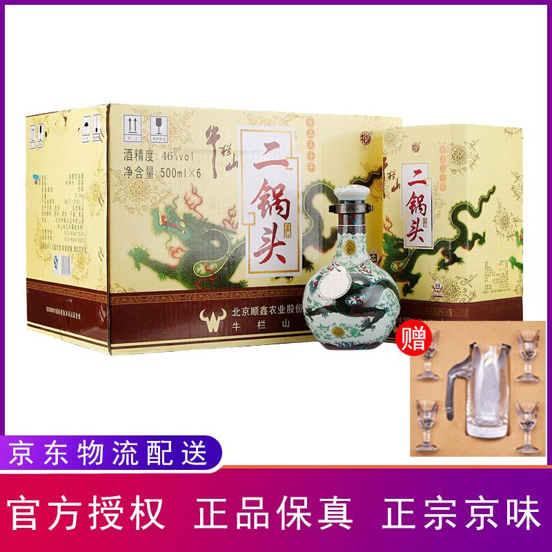 46°牛栏山二锅头珍品三十(30)年青龙清香型 500ml(6瓶装)