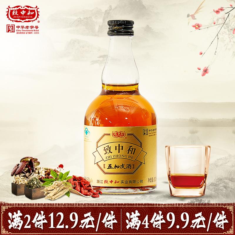 致中和保健酒养生酒小秘制五加皮酒 100ml/瓶