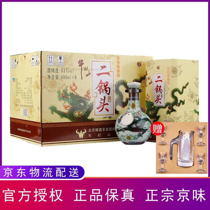 53°牛栏山二锅头珍品三十(30)年青龙清香型白酒 500ml(6瓶装)