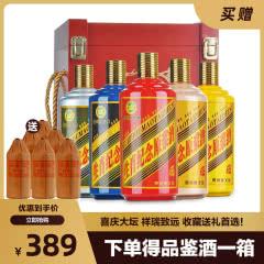 53°茅台镇德义全生肖纪念原浆酒500ml*5