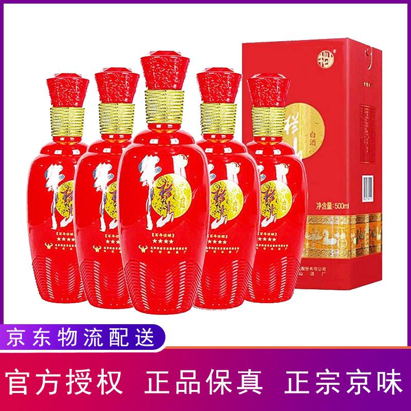 42°牛栏山百年佳酿四星 浓香型白酒 500ml(6瓶装)