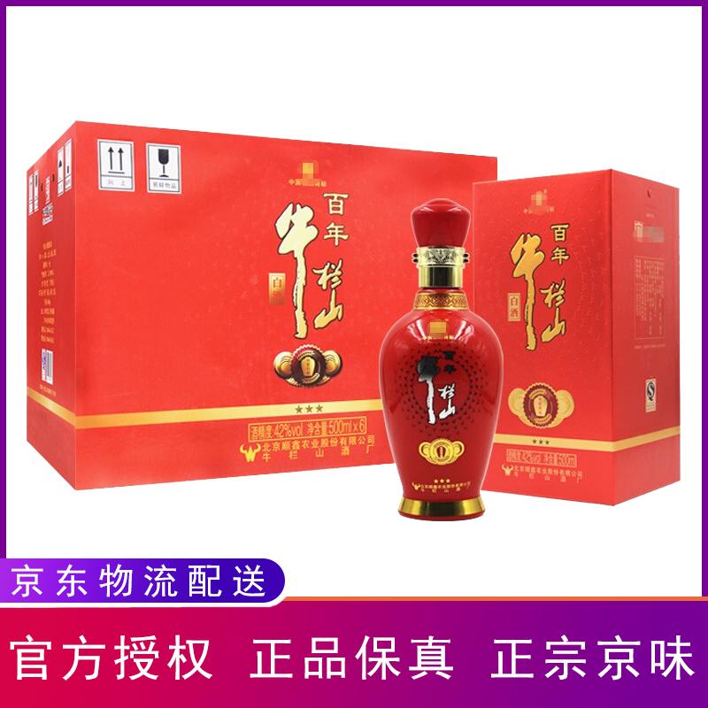 42°牛栏山纯粮特酿三星清香型礼盒装白酒 500ml(6瓶装)