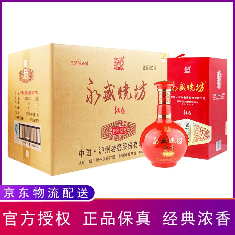 52°泸州老窖 永盛烧坊红6 浓香型白酒500ml(6瓶装)