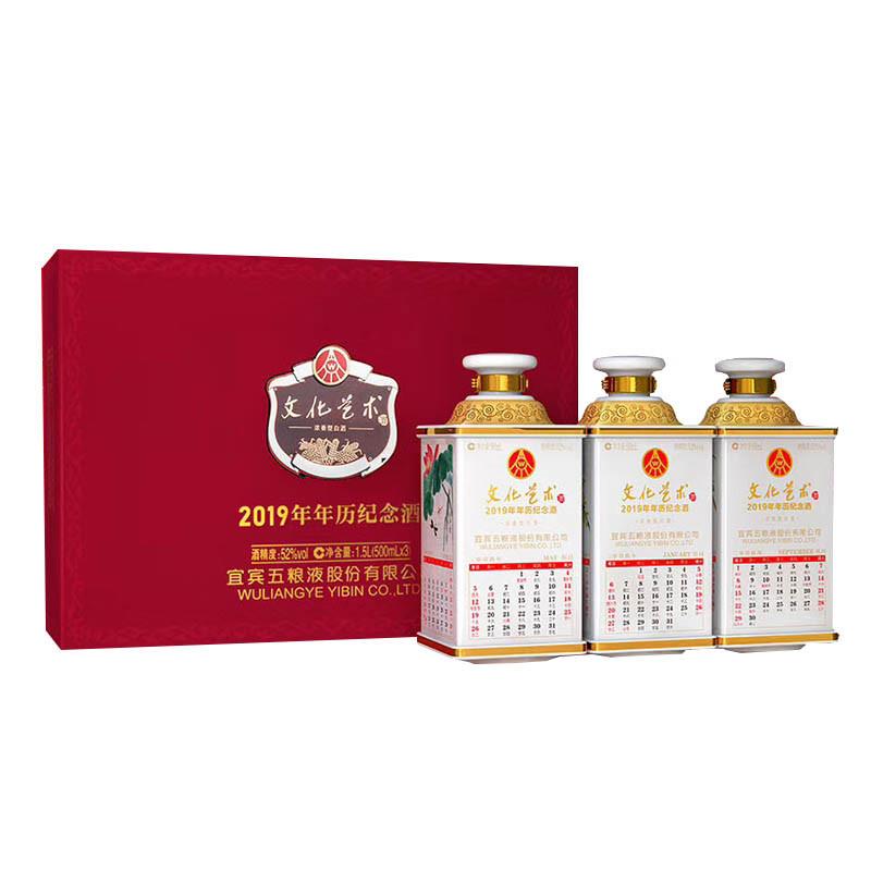 52°五粮液股份公司 文化艺术酒 2019年年历酒500ml收藏纪念酒(3瓶装)