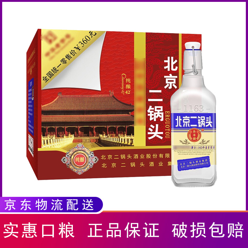 42°永丰牌北京二锅头出口型小方瓶 清香型白酒 纯粮食酒蓝标 500ml(12瓶装)
