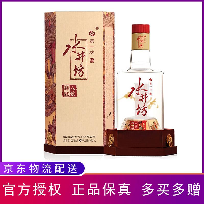 52°水井坊 臻酿八号 浓香型白酒 500ml(单瓶)