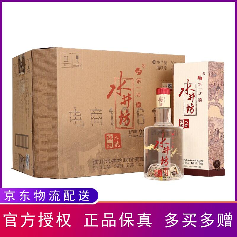 52°水井坊 臻酿八号 浓香型白酒 500ml(6瓶装)
