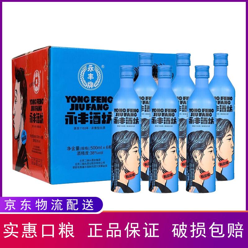 38°永丰牌北京二锅头 永丰酒坊 青春版 蓝色装 500ml(6瓶装)