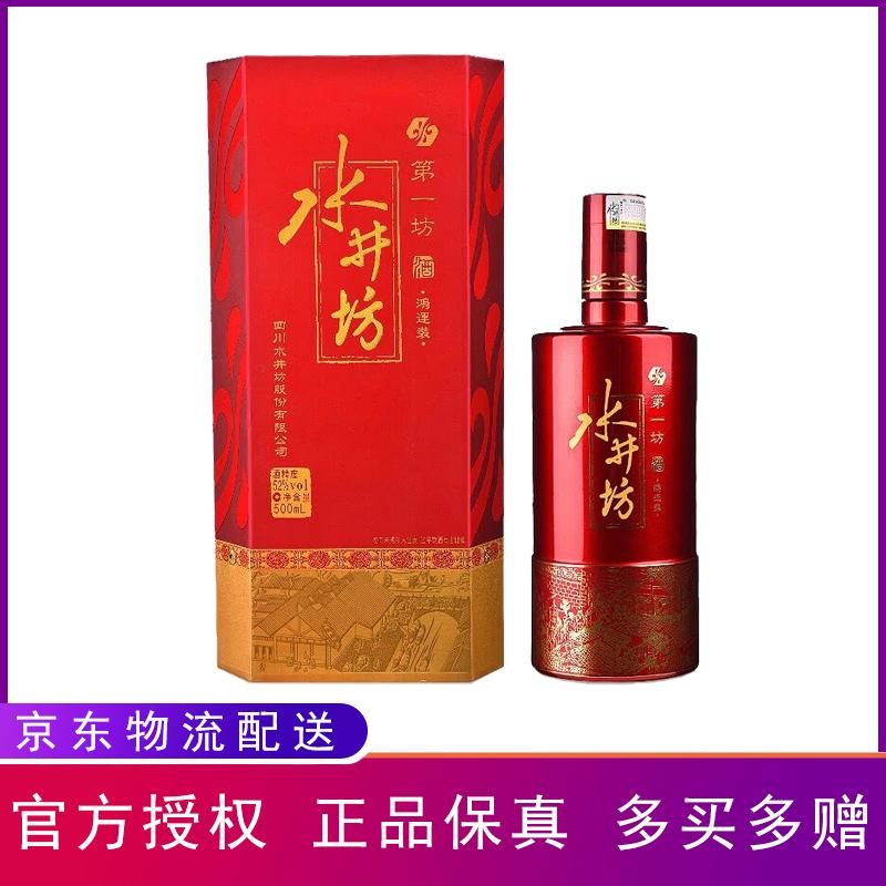 52°水井坊 鸿运装浓香型白酒 500ml(单瓶)