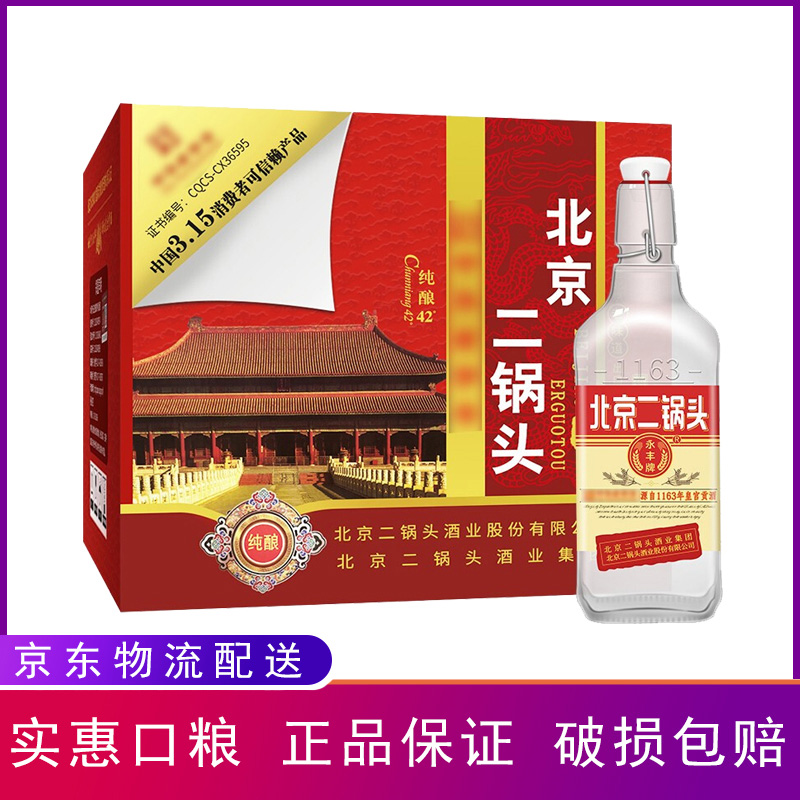 42°永丰牌北京二锅头出口型小方瓶 清香型白酒 纯粮食酒红标 500ml(12瓶装)