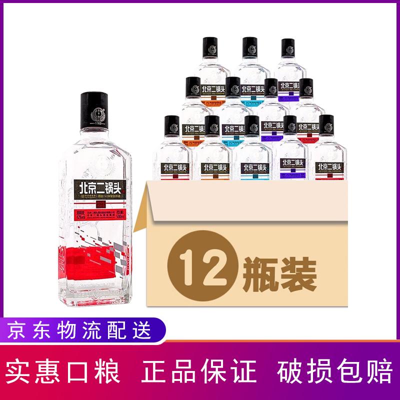42°永丰牌北京二锅头清香型(时尚型国际版)四色装500ml(12瓶装)