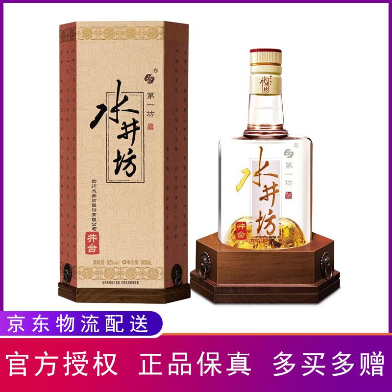 52°水井坊 井台瓶浓香型白酒 500ml(单瓶)