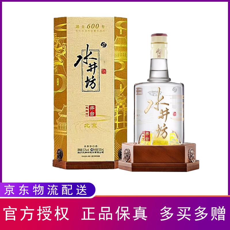 52°水井坊井台(丝路版)500ml(单瓶)