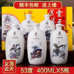 【五虎上将】53°山西杏花村产地礼盒装原浆清香型白酒400ml*5瓶