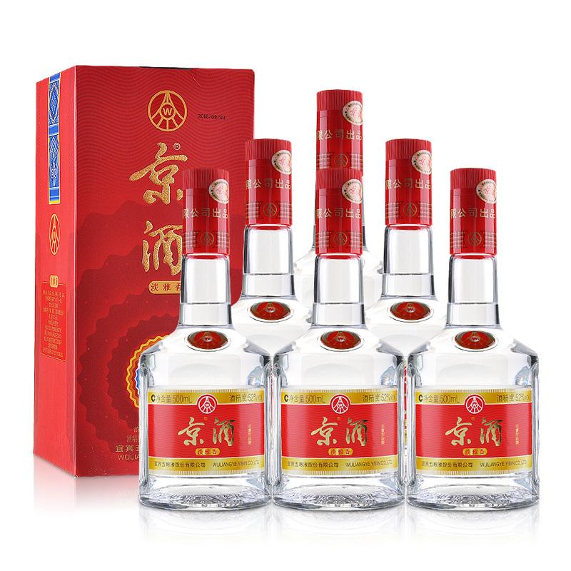 52°宜宾五粮液京酒淡雅香浓香型白酒整箱500ml*6瓶装