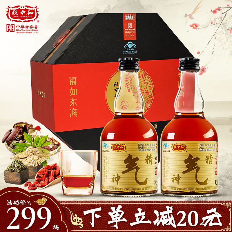 致中和 38度五加皮酒 精气神八角礼盒酒125mlX9瓶贺寿版